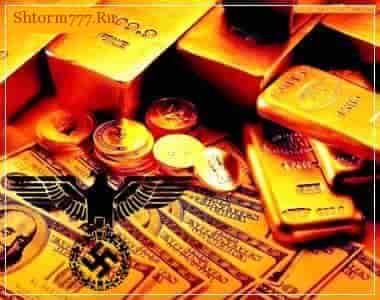 Сокровища третьего рейха