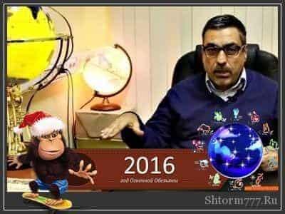 Гороскоп на 2016 год от Павла Глобы