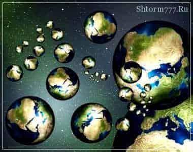 Параллельные миры, альтернативные реальности