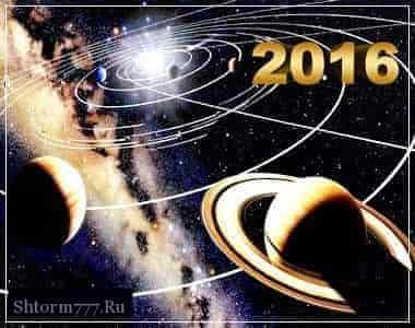 Предсказания экстрасенсов на 2016 год