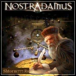 Предсказания Нострадамуса на 2016 год