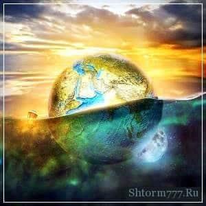 неизведанный мир