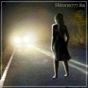 Призраки на дорогах или автостопом из потустороннего мира