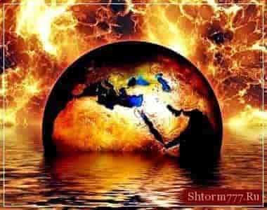 Вероятные причины конца света