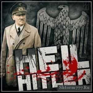 Нацисты в поисках параллельных миров