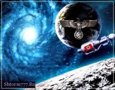Третий рейх в космосе