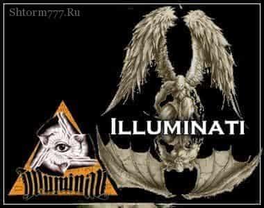 Кто такие иллюминаты