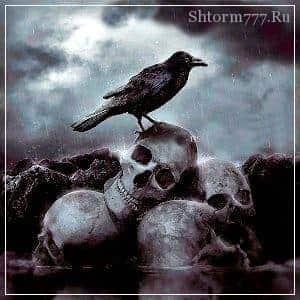 Предчувствуя смерть