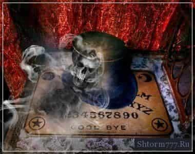 Вызов духов, спиритизм