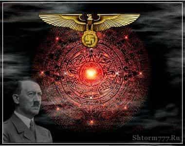Гитлер и черная магия