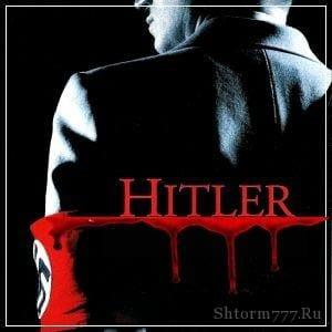 Артефакты Гитлера