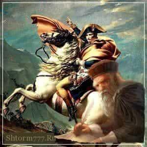 Нострадамус о Наполеоне