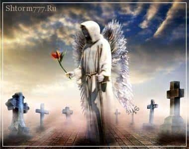 Смерть не конец жизни