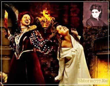 Кровавая мадам ЛаЛори