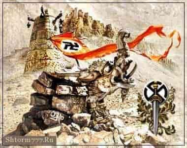 Нацистская Германия - ворота в мир Зла