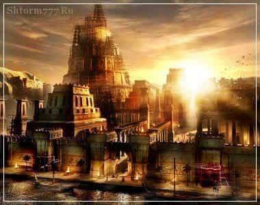 Тайны древнего Вавилона