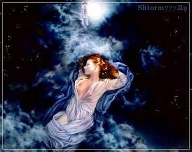 Осознанное сновидение - выход из тела