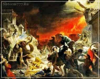 Загадка Содома и Гоморры