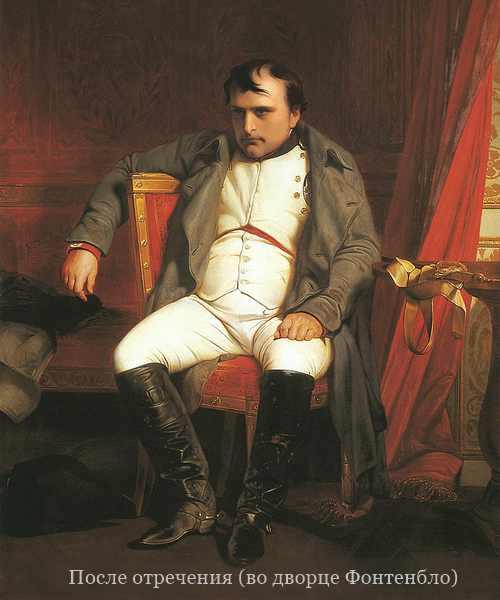 Биография Наполеона Бонапарта-3