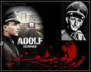 Эйхман – архитектор холокоста