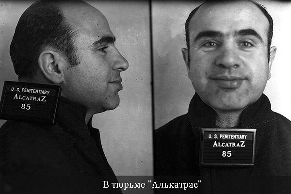 Альфонсо Капоне-3