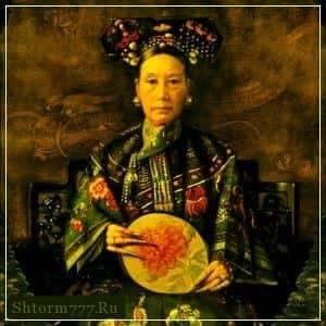 Цыси последняя императрица