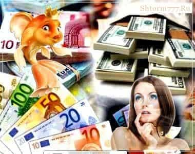 Притянуть деньги, силой мысли