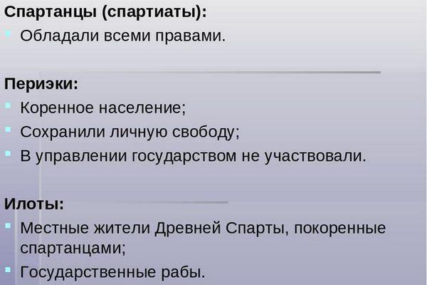 Спарта-3