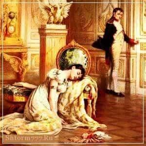 История Наполеона и Жозефины