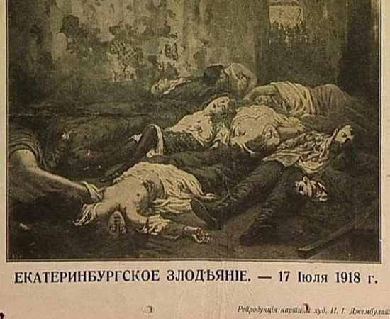 Расстрел царской семьи Романовых-3