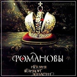 Династия романовых правила россией в