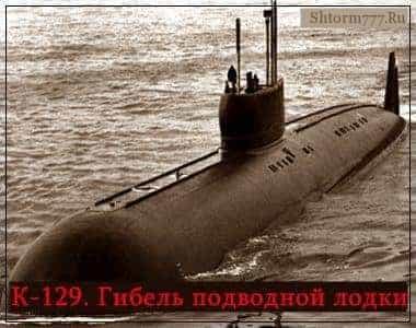 Подлодка К-129