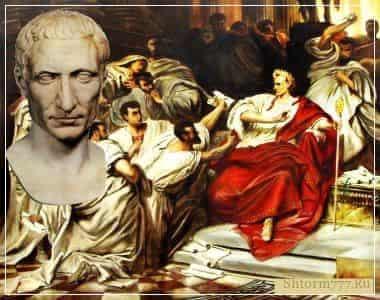 Заговор против Цезаря