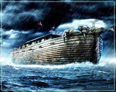 Был ли Всемирный потоп