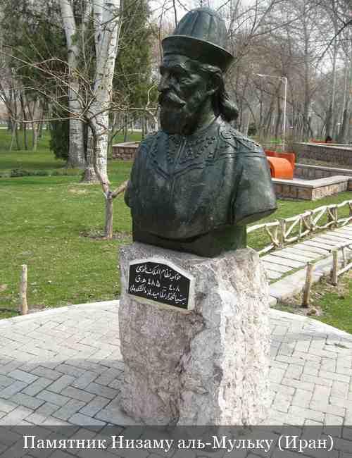 Памятник Низаму аль-Мульку