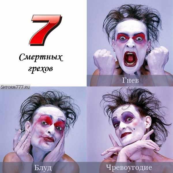 7 смертных грехов-1