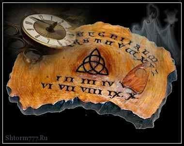 Спиритизм. Вызовов, общение с духами
