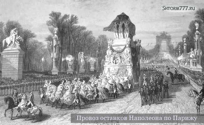 Смерть Наполеона-3