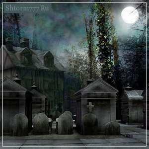Пари или ночь на кладбище