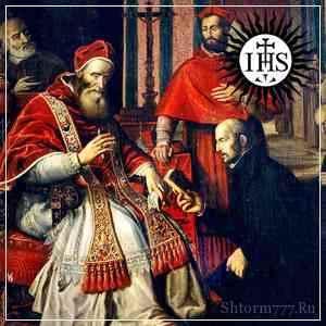 Доклад о ордене иезуитов 8821