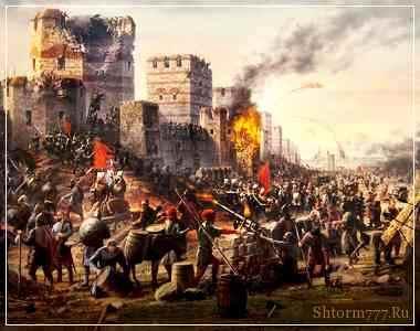Падение Константинополя, и Византийской империи (1453)