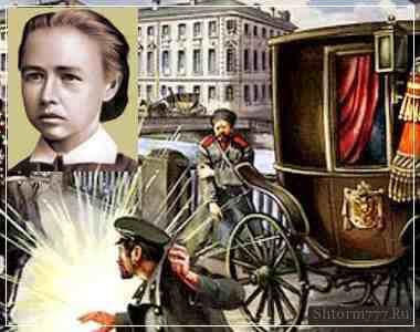 Перовская Софья Львовна
