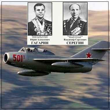 Как погиб Гагарин и Сергеев