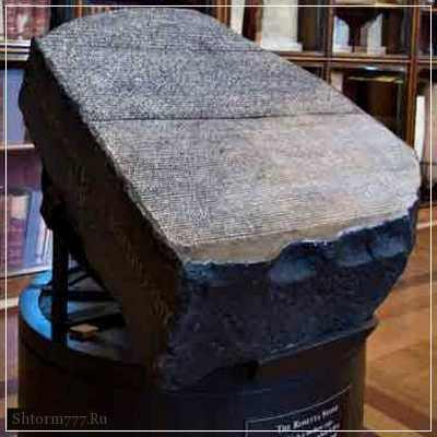 Розеттский камень. История уникальной находки