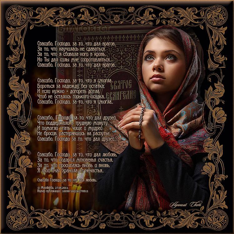 Молитвы Ангелу-хранителю-2