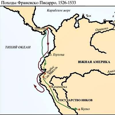 Экспедиции Писарро