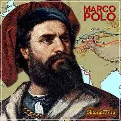 Марко Поло