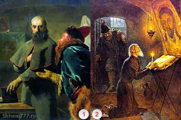 Митрополит Филипп, Малюта Скуратов