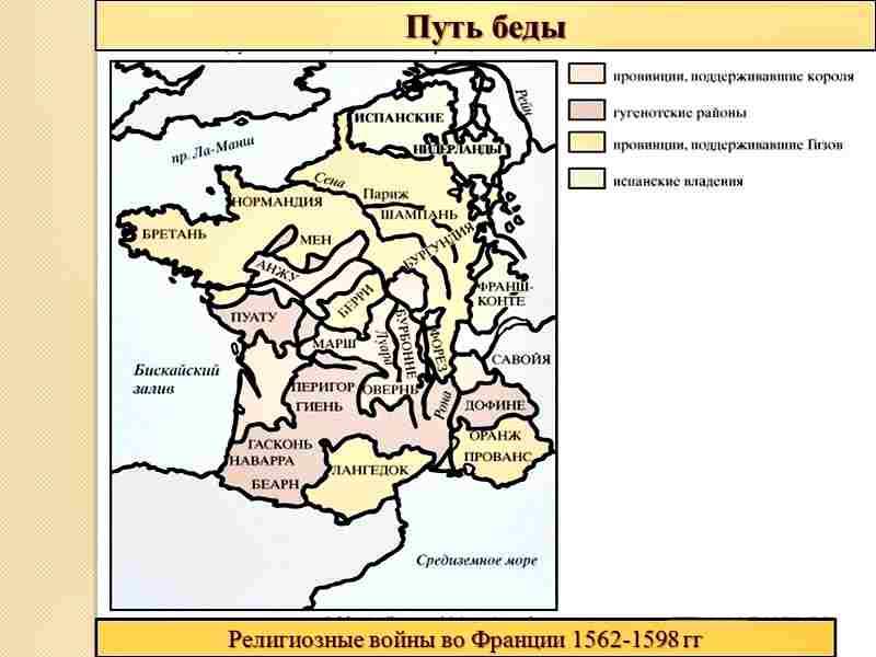 Религиозные войны во Франции-2