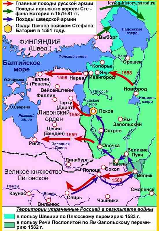 Карта Ливонской войны